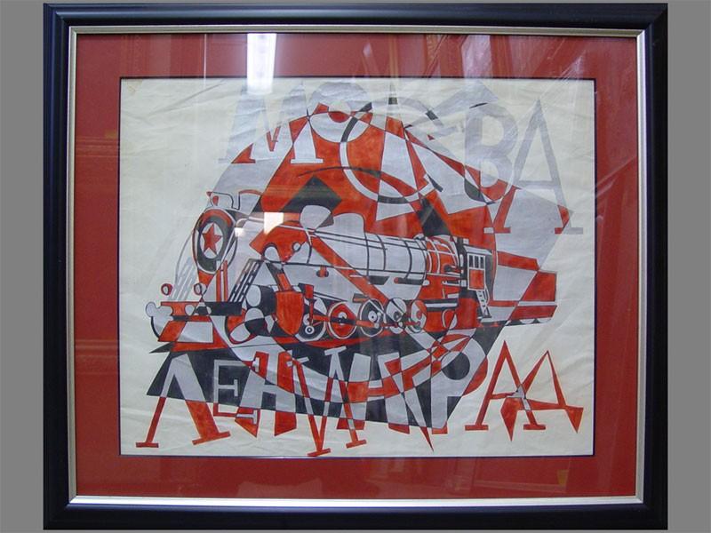 Антиквариат. «Паровоз Москва-Ленинград», бумага, акварель