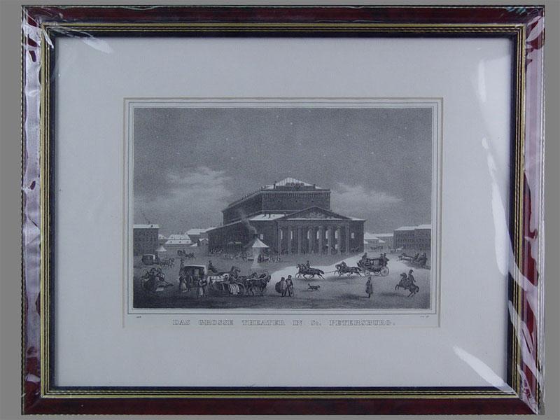 Антиквариат. «Большой театр в С.-Петербурге», бумага, гравюра