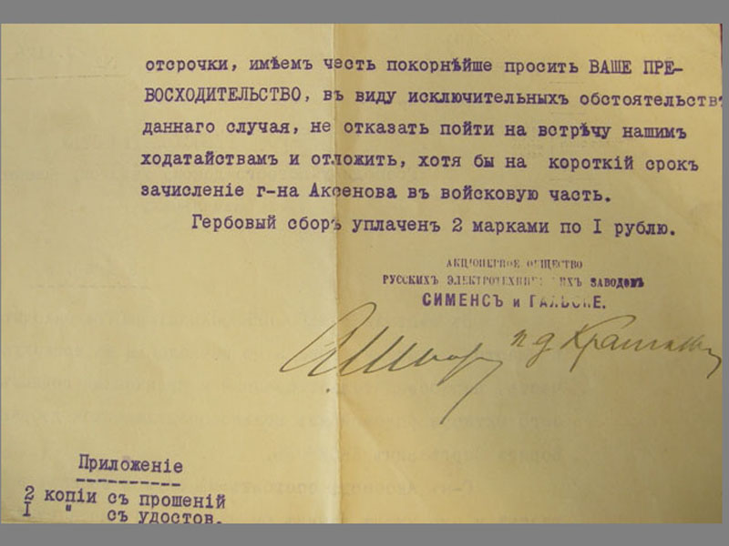 Антиквариат. Автограф: Красин Леонид Борисович (1870-1926), советский государственный и партийный деятель