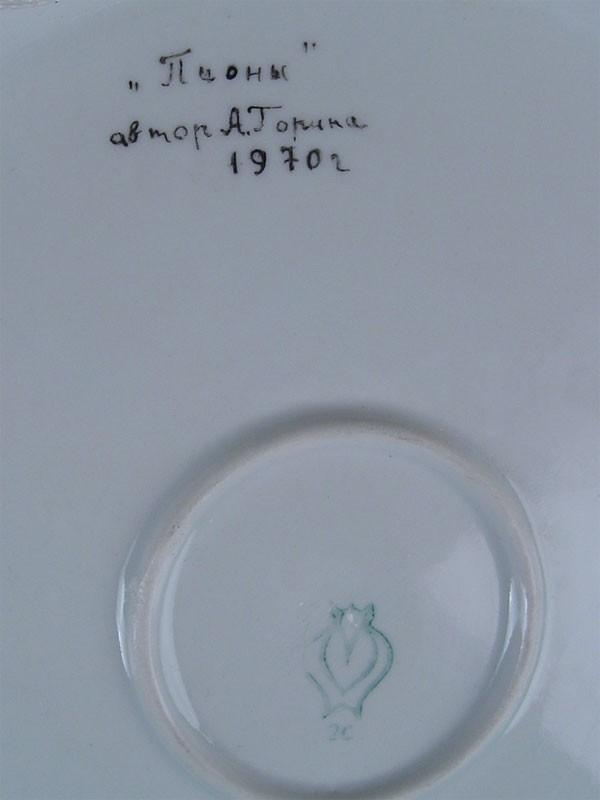 Тарелка настенная «Пионы», фарфор, роспись надглазурная. Завод «Пролетарий», авт.А.Горина, 1970г, диаметр— 36см