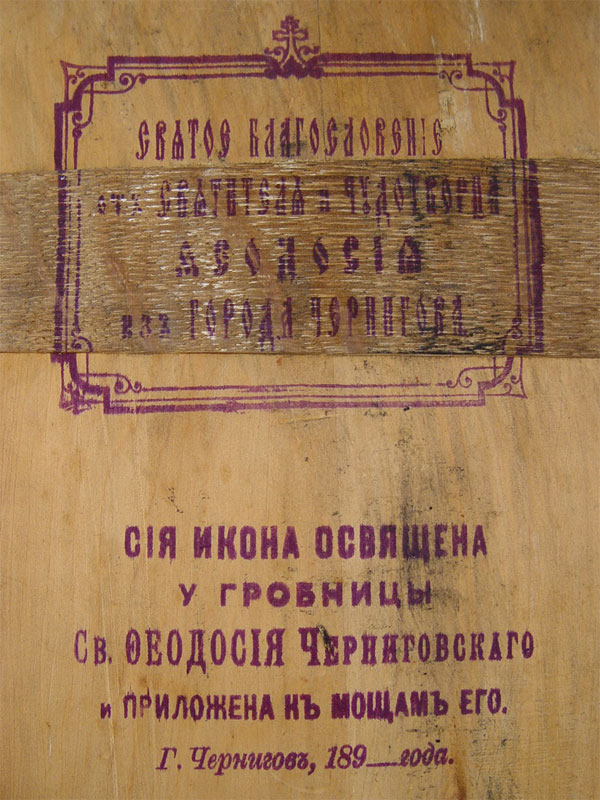Икона «Святой Феодосий Черниговский», кипарис, левкас, темпера, позолота, конец XIXвека, 31×26,5см