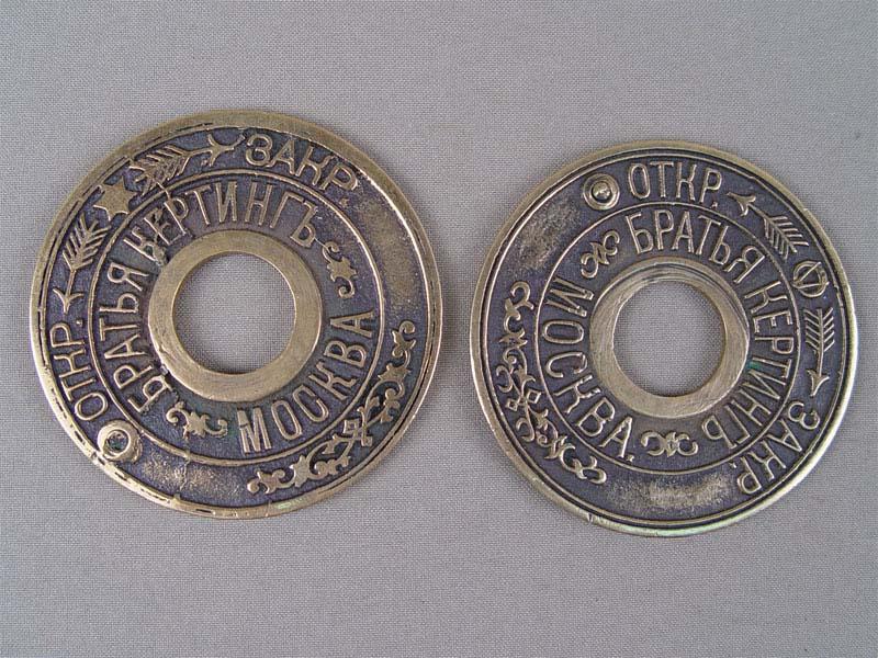 Накладки длякранов «Братья Кертинг. Москва» (2шт.), бронза , вторая половина XXвека . диаметр 8 см .