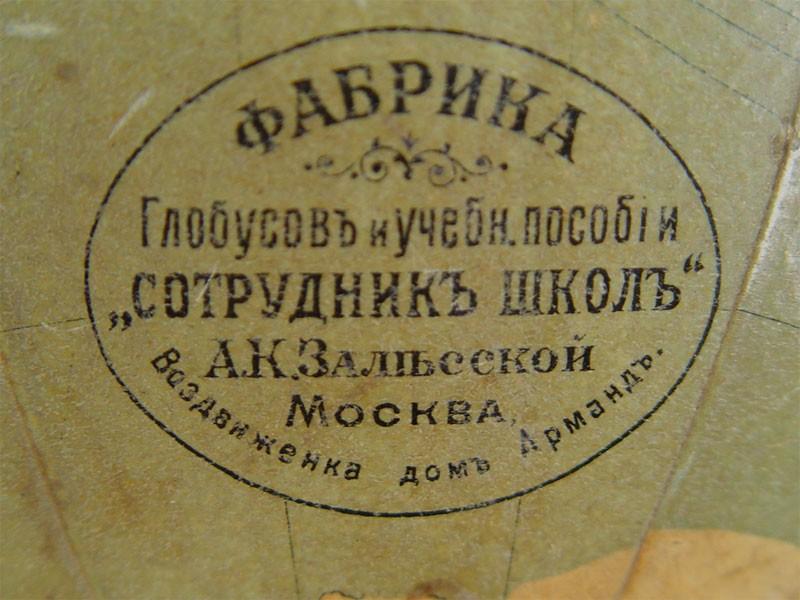 Глобус, папье-маше, дерево, высота— 67см. Россия, конец XIX— начало XXвека