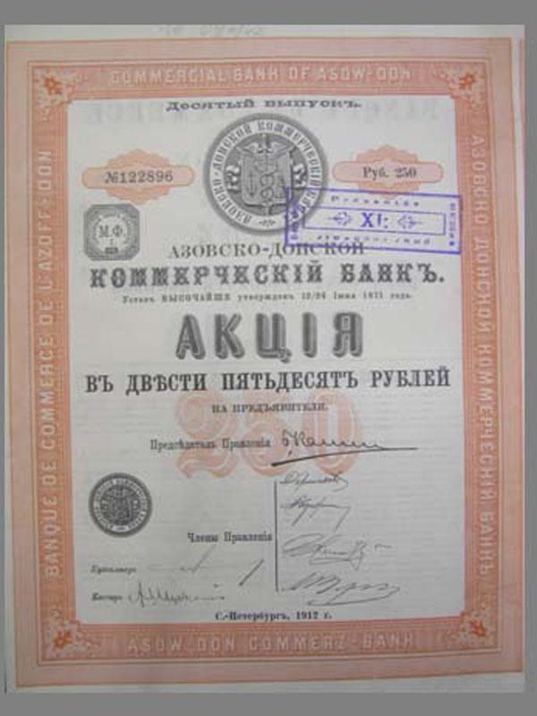 Азовско-Донской Коммерческий Банк. Акция в250рублей, 10-й выпуск, 1912год. Акционерный, коммерческий, основан в1871вТаганроге, с1903правление— вПетербурге.