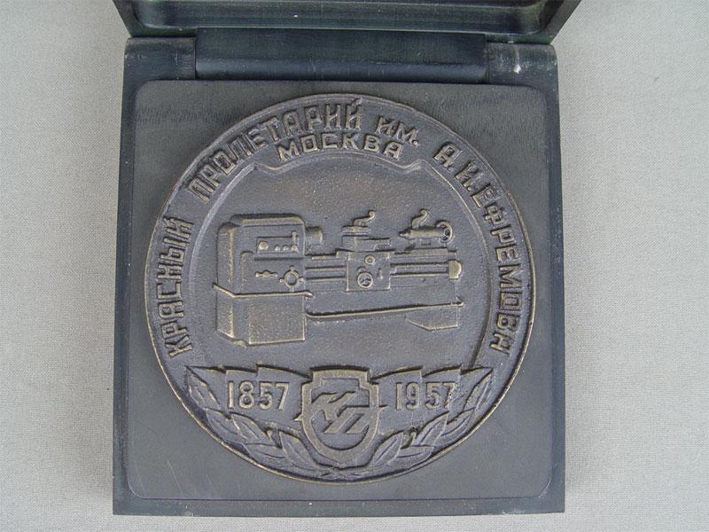 Антиквариат. антикварная медаль, красный, пролетарий, москва, 1857, 1957 год, бронза, футляр, ефремов