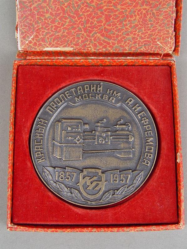 Антиквариат. антикварная медаль, красный пролетарий, футляр, ефремов, бронза, 1957 год, 1857, москва