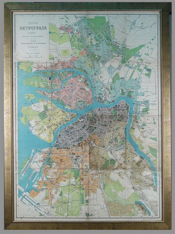 Антиквариат. Карта. План. Петроград. Ленинград. Санкт-Петербург. На 1923 год.