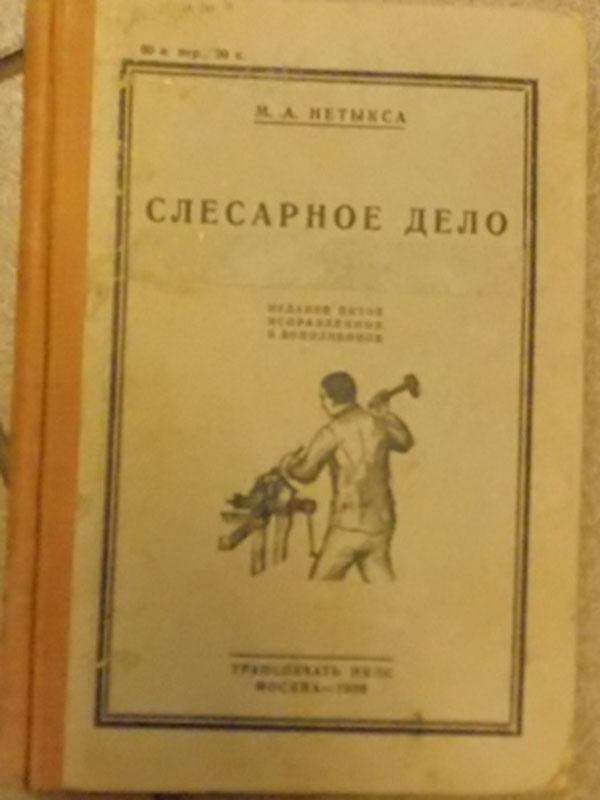 Нетыкса, М.А. Слесарное дело.— Москва: Транспечать НКПС,1930.— 282стр. срисунками втексте.