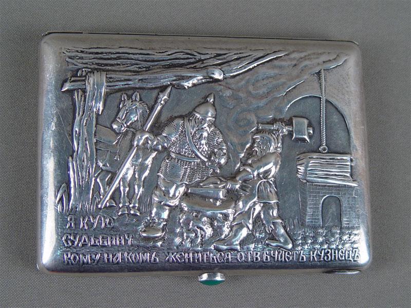 Портсигар «Я кую судьбину— кому наком жениться, отвечает Кузнец», серебро 84пробы, общий вес— 167г
