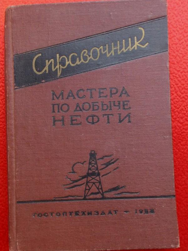 уразаков справочник по добыче нефти