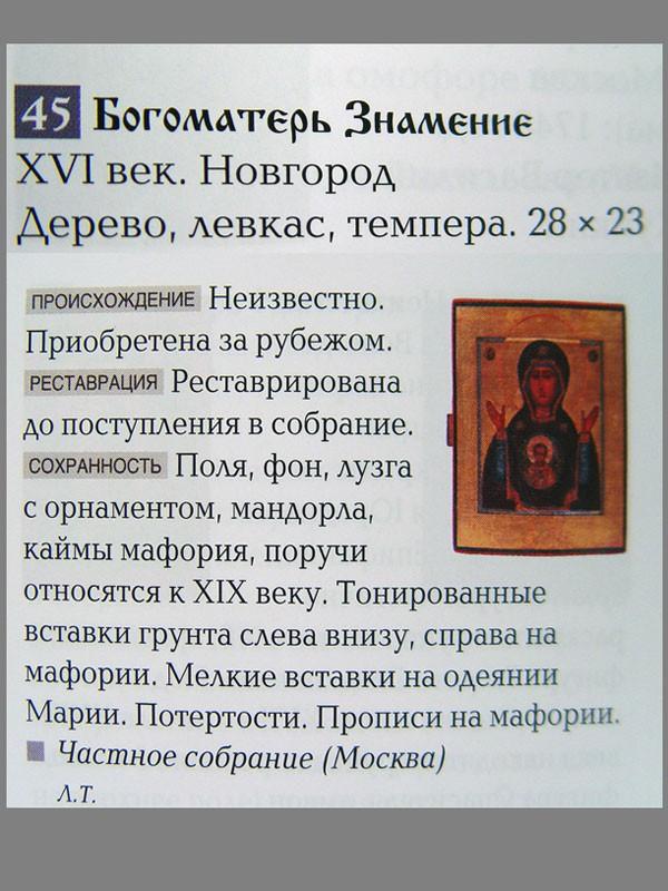 Икона «Пресвятая Богородица Знамение», дерево, левкас, темпера. Новгород, XVIвек, размер: 28×23см.