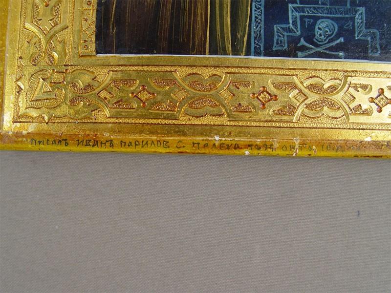 Икона «Святой преподобный Сергий Радонежский», дерево, левкас, темпера. Палех, 1895год, мастер— И.И.Парилов (подпись автора), размер: 22×18см.