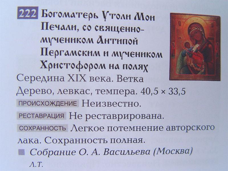 Икона «Пресвятая Богородица Утоли Мои Печали сосвященномучеником Антипой Пергамским имучеником Христофором наполях», дерево, левкас, темпера, середина XIXвека, размер: 40,5×33,5см.