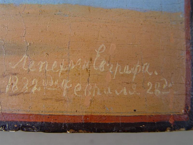Икона «Святой Пророк Моисей», дерево, масло, размер: 31,5×25,8см,конец XIXвека, подпись мастера: «Лепехова Евграфа, 1882года февраля 28дня»