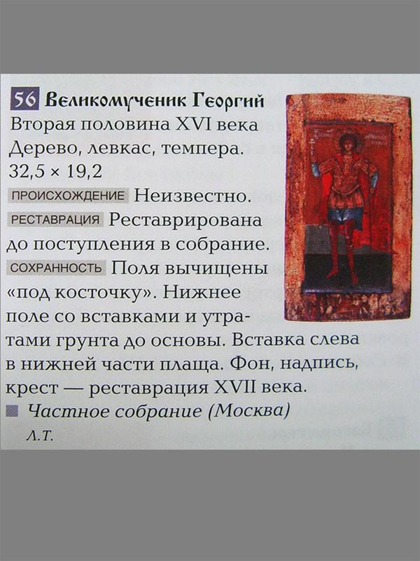 Икона «Святой Великомученик Георгий», дерево, левкас, темпера, вторая половина XVIвека, размер: 32,5×19,2см.
