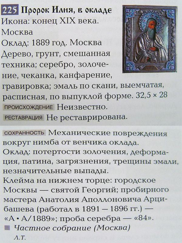 Икона «Святой Пророк Илия», дерево, грунт, смешанная техника, Москва, конец XIXвека, размер— 32,5×28см. Оклад: серебро 84пробы, золочение, чеканка, канфарение, гравировка, эмаль поскани, выемчатая, расписная, повыпуклой форме, Москва, 1889год.