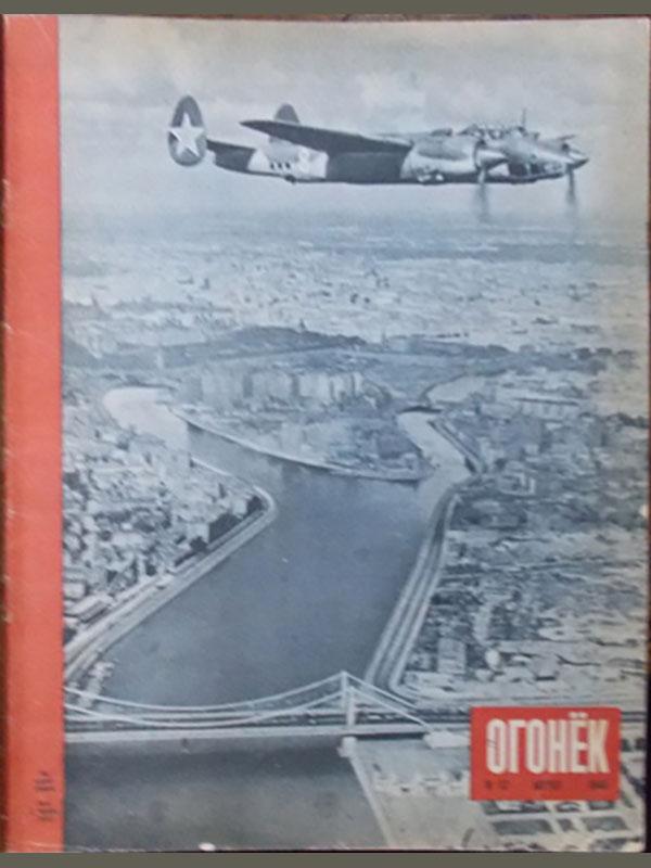 Журнал «Огонек». 1947(годовой комплект), 1949(годовой). Впереплетах того времени. Смножеством иллюстрации, фотографий ирекламы.
