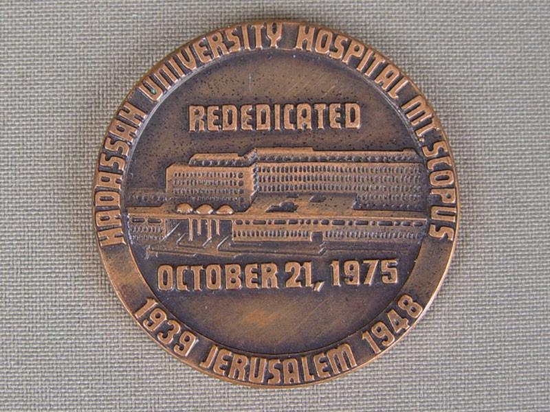 Антиквариат. Медаль «Военный госпиталь», бронза. иудаика