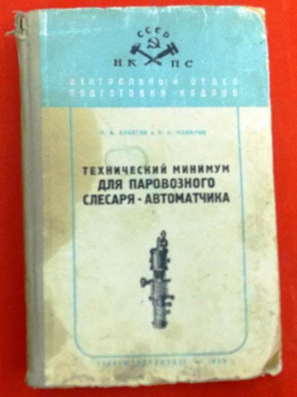 Албегов,Н.А. иМакаров, А.К. Технический минимум для паровозного слесаря-автоматчика.— Москва: Трансжелдориздат, 1936.— 180стр. срисунками.