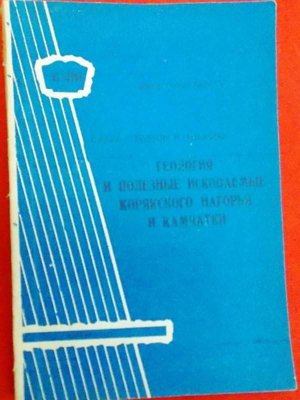 Геология иполезные ископаемые Корякского нагорья иКамчатки. Сборник.— Москва: Тип.ЦНИИТП Минзага, 1971— 136стр. скартой исхемами. <i>Мягкая обложка.</i>
