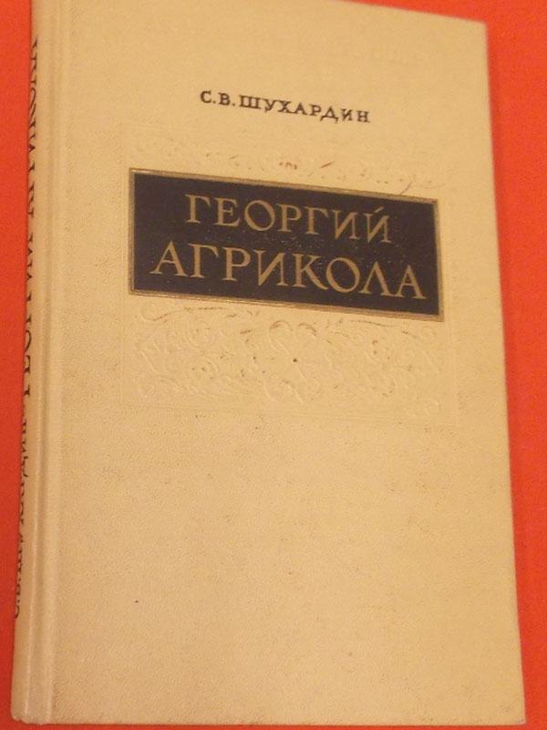 Книга георгия агрикола