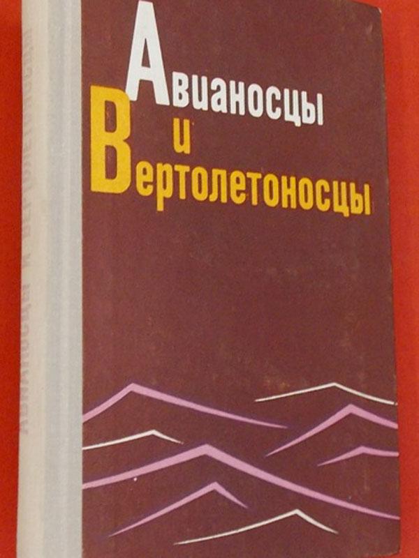 Короткин,И.М. Авианосцы ивертолетоносцы.— Москва: Издательство Минобороны, 1972.— 312стр. силлюстрациями