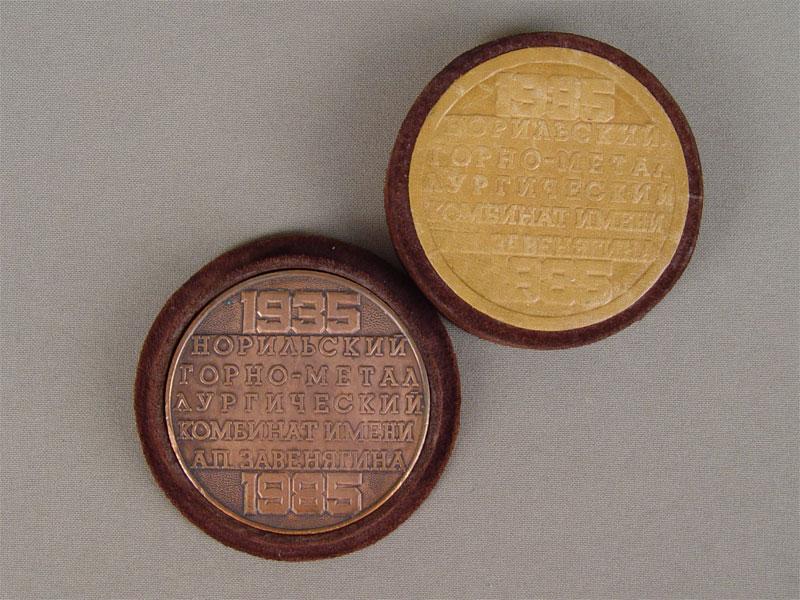 Антиквариат. Медаль Норильский горно-металлургический комбинат. Норильск. металлургия