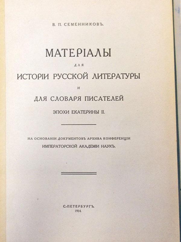 Антикварный на ленинском - - семенников в п - материалы для