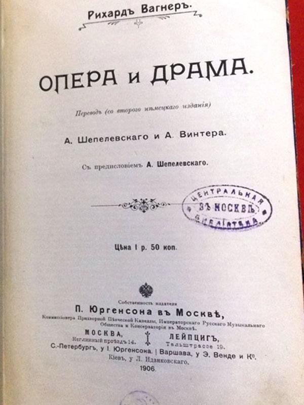 opera and drama essay richard wagner