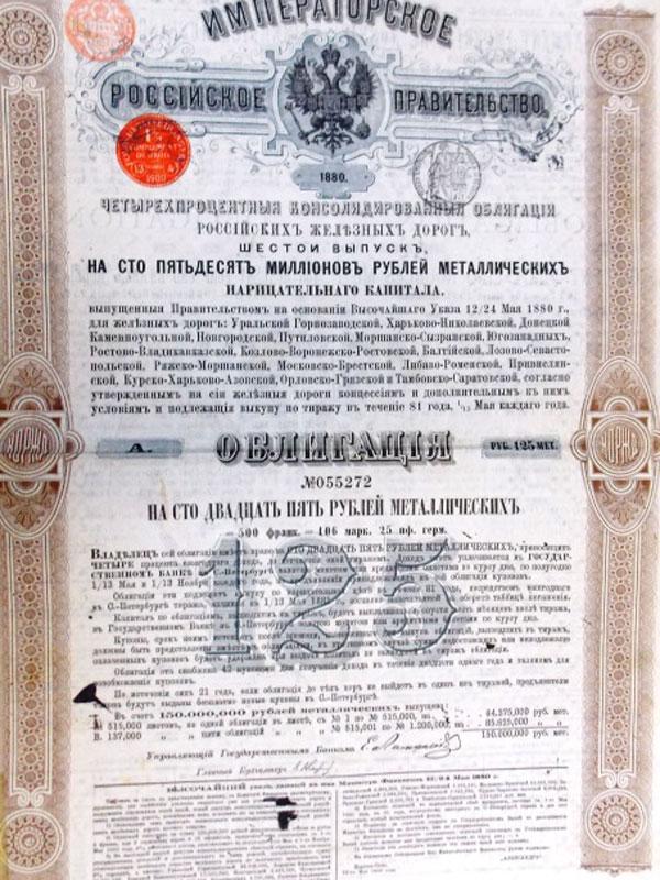 Антиквариат. облигация. Российская железная дорога