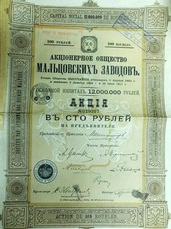 Антиквариат. Акционерное общество Мальцовских заводов. промышленность
