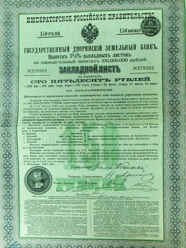 Антиквариат. Ценная бумага. Государственный Дворянский Земельный Банк