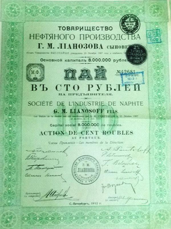 Антиквариат. Акция Товарищества Нефтяного производства Г.М.Лианозова добычи нефти. нефть
