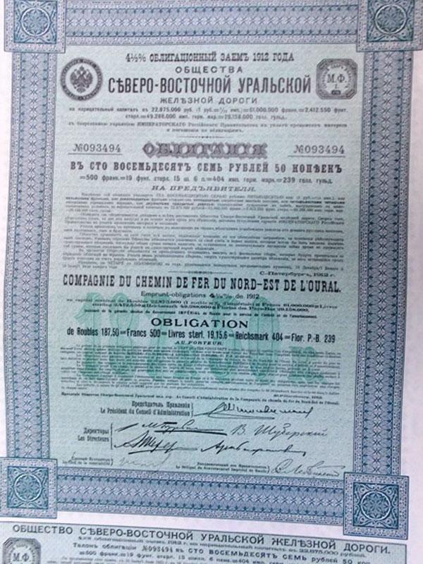 Антиквариат. Облигация Уральская железная дорога