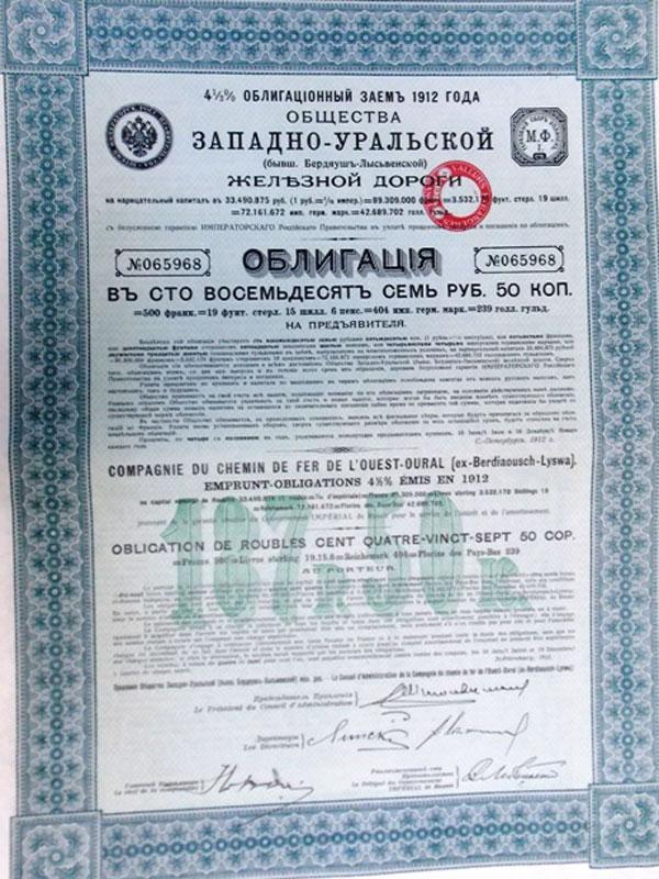 Антиквариат. Облигация Общества Западно - Уральская железная дорога
