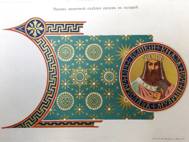 Антиквариат. Великий князь Ярослав Мудрый. Александр II. Кремль Москва Хромолитография