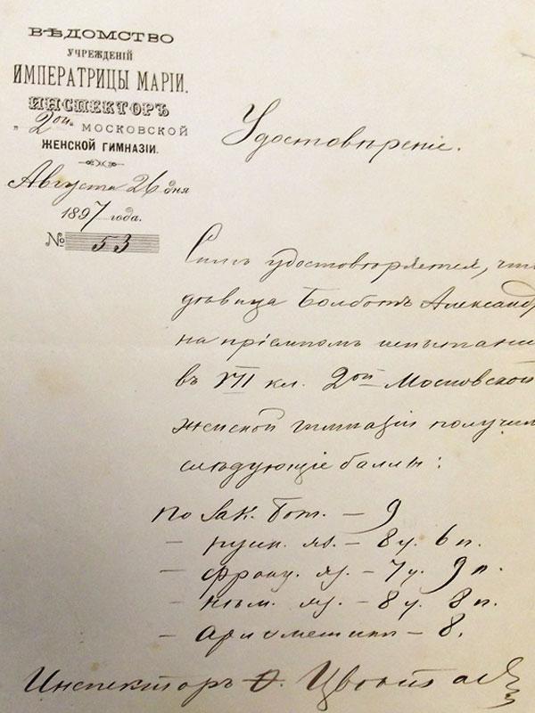 Антиквариат. Удостоверение Инспекции. Московская женская гимназия