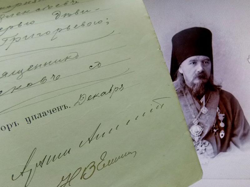 Антиквариат. Архиепископ Алексий. автограф