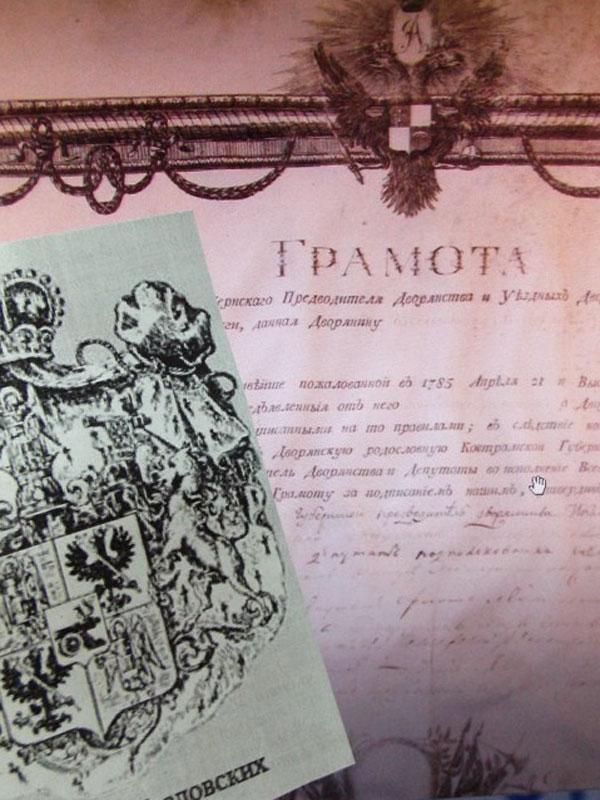 Антиквариат. Князь Козловский, Д.Н. автограф