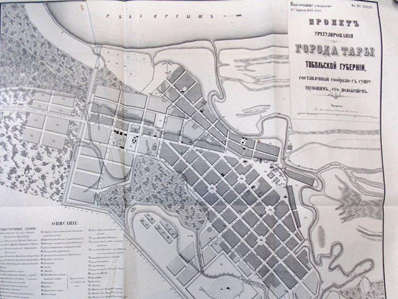 Антиквариат. План города. Тара Тобольская губерния