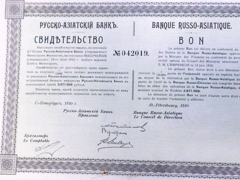 Антиквариат. Русско-Азиатский банк. финансы