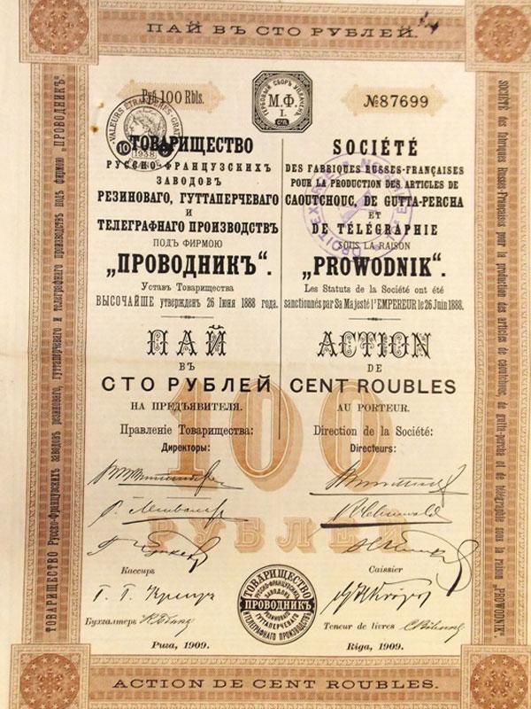 Антиквариат. Товарищество русско-французских заводов. промышленность