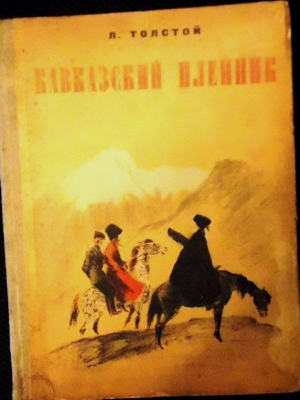 Антиквариат. Толстой, Лев. Кавказский пленник