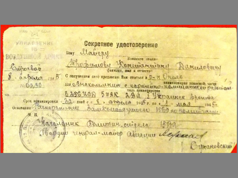 Секретное Удостоверение. Управление 15-й воздушной армии. 8апреля 1945года. За подписью генерал-майора А.Сухановского. <i>Редкость. </i>