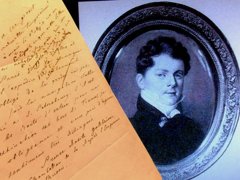 Антиквариат. Автограф-письмо князь Голицин В.С. война 1812 года