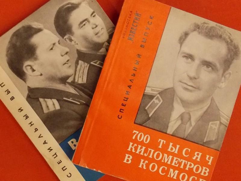 Антиквариат. космос Герман Титов Попович и Адриянов. космонавт