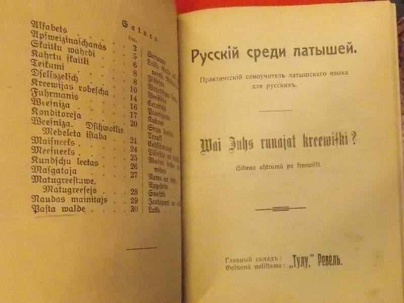 Антиквариат. Русский среди латышей. латышский язык. Латвия. Прибалтика