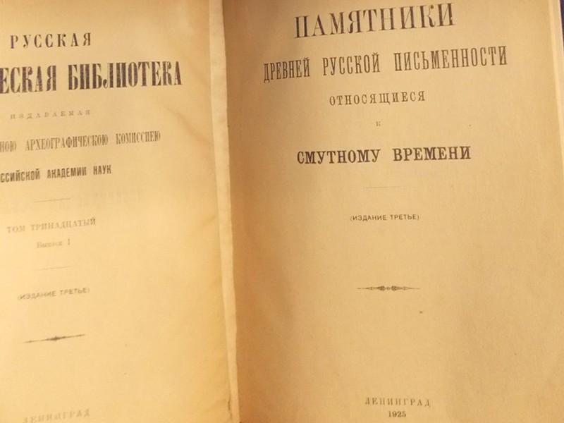 Антиквариат. древняя русская письменность Смутное время