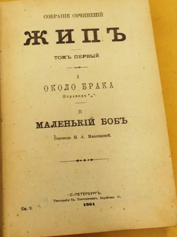 Антиквариат. Жип  (графиня де Мартель.) Собрание сочинений