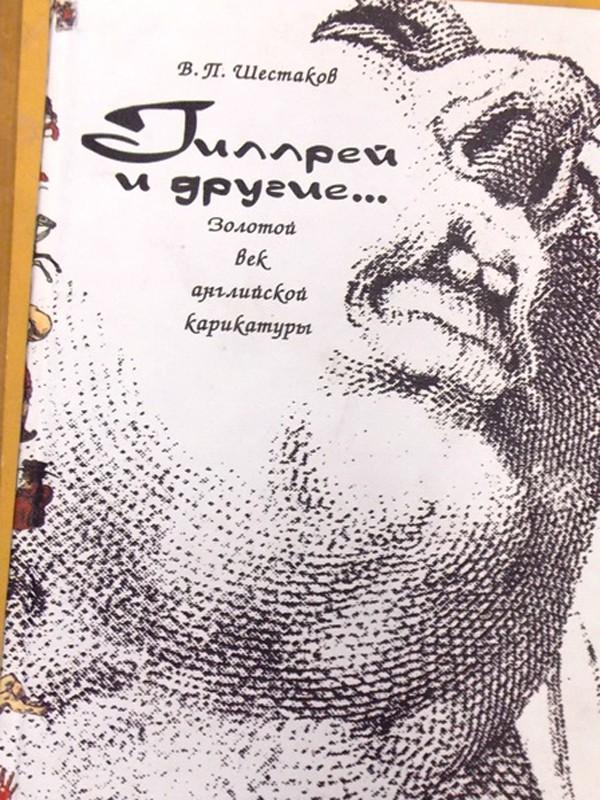 Антиквариат. Шестаков, В.П. Гиллрей. английская политическая карикатура